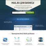 Корпоративная почта от Mail.ru