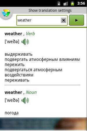 Translate.RuAndroid