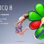 ICQ продолжает стремительно терять пользователей