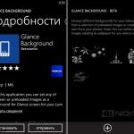 Nokia Glance Background — заставка на экране блокировки в смартфонах Lumia
