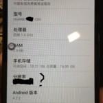 Всплыл Huawei Ascend Mate 2