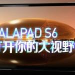 GalaPad S6: клон HTC One Max