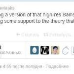 Похоже, оператор AT&T уже тестирует смартфон Samsung Galaxy S5