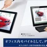 Sharp предложила гигантский Windows-планшет