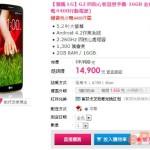 LG запускает «золотую» версию смартфона G2