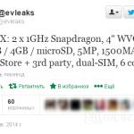 Nokia X (Normandy) получит 2-ядерный процессор, 4-дюймовый экран