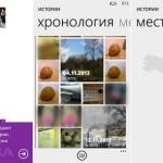 «Nokia Истории» (Storyteller) доступно для всех смартфонов с Amber