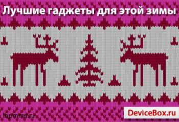 winter-gadgets