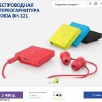 Гарнитура Nokia BH-121 в России за 2490 рублей