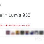 Nokia Martini будет называться Lumia 930